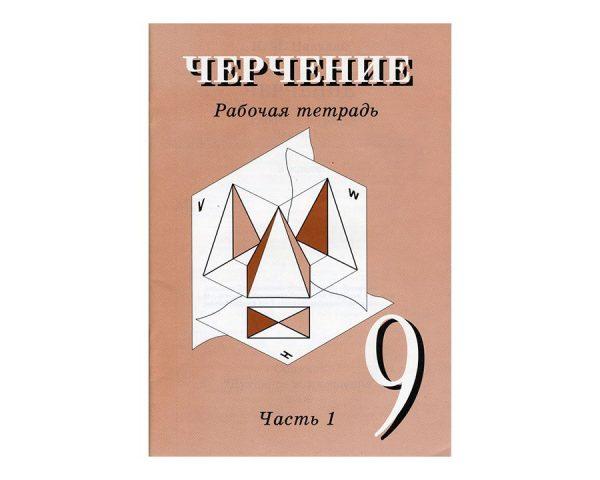 Никулин Н.М. Черчение Рабочая тетрадь 9 класс в 3-х частях.