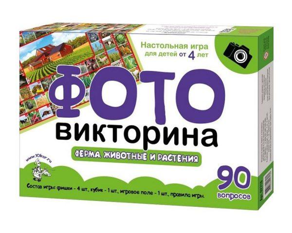 ФОТОвикторина «Ферма. Животные и растения»