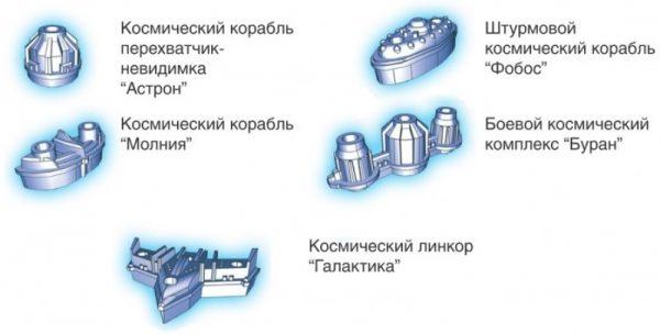 КОСМОБОЙ