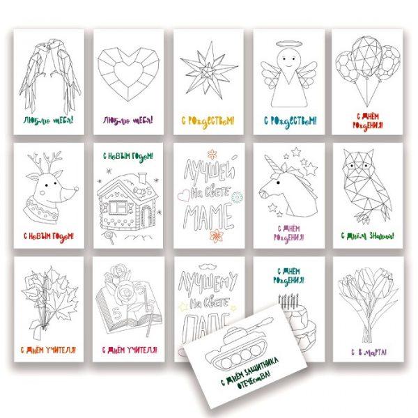 Набор открытки-раскраски на все праздники