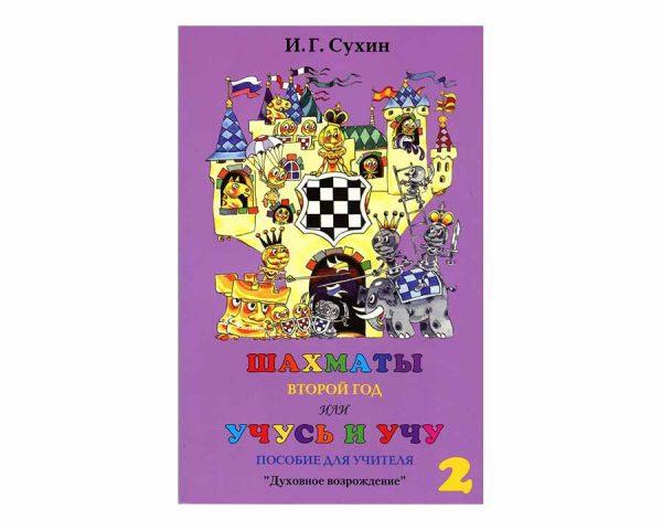 Сухин И.Г. «Шахматы, второй год, или Учусь и учу». Пособие для учителя, 2 год обучения.