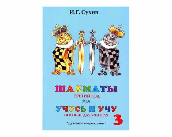 Сухин И.Г. «Шахматы, третий год, или Учусь и учу». Пособие для учителя, 3 год обучения.