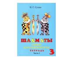 Сухин И.Г.  «Шахматы, третий год, или Тайны королевской игры» . Рабочая тетрадь для начальной школы, 3 год обучения. 2-ая часть