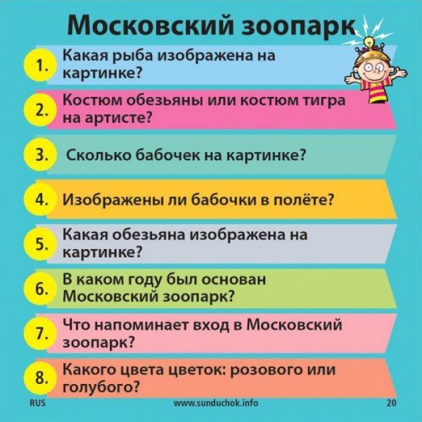 Сундучок знаний «Москва» (BrainBox)