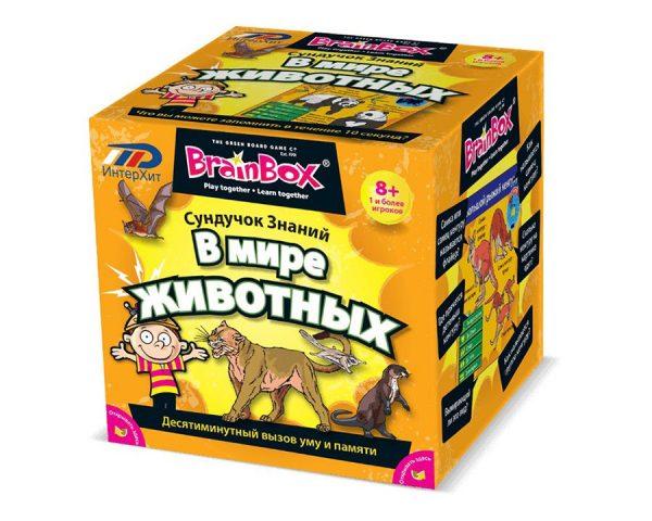 Сундучок знаний «В мире животных» (BrainBox)