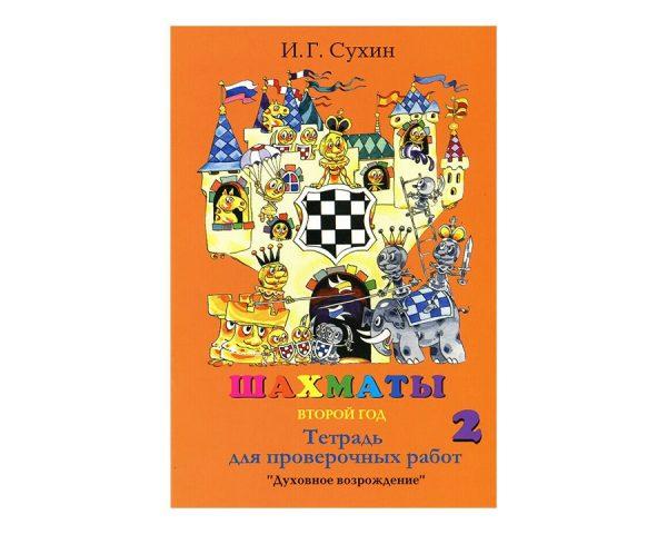 Сухин И.Г. «Шахматы, второй год, или Играем и выигрываем». Тетрадь для проверочных работ.