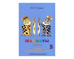 Сухин И.Г.»Шахматы, третий год, или Тайны королевской игры» . Тетрадь для проверочных работ.