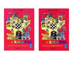 Сухин И.Г. «Шахматы, второй год, или Играем и выигрываем». Учебник для начальной школы, 2 год обучения, в 2-х частях.