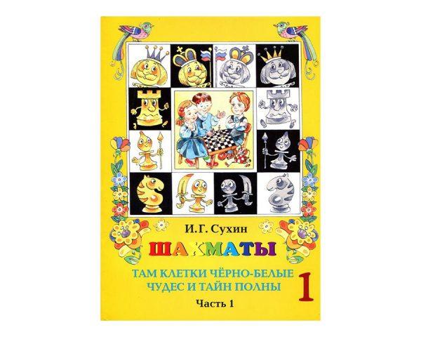 Сухин И.Г. «Шахматы, первый год, или Там клетки чёрно-белые чудес и тайн полны » Учебник для начальной школы,   1 год обучения, в 2-х частях