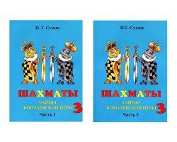 Сухин И.Г. «Шахматы, третий год, или Тайны королевской игры»  Учебник для начальной школы, 3 год обучения, в 2-х частях.