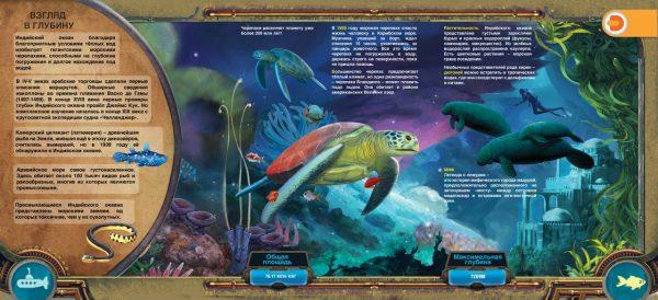 Энциклопедия в дополненной реальности «В глубинах океана»