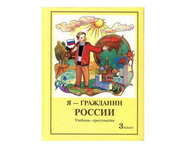 Чутко Н.Я.  Учебник «Я — гражданин России» 3 класс
