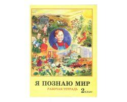Т.К. Вихляева, Т.Н. Волкова  «Я познаю мир». Рабочая тетрадь к учебнику 2 класса (для четырёхлетней начальной школы)