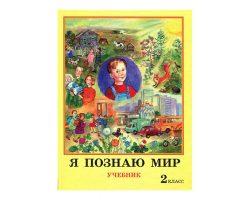Т.К. Вихляева, Т.Н. Волкова  «Я познаю мир». 2 класс. Учебник для четырёхлетней начальной школы.