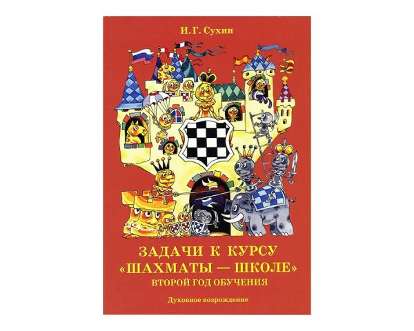 Сухин И.Г. Задачи к курсу «Шахматы — школе». 2 год обучения.