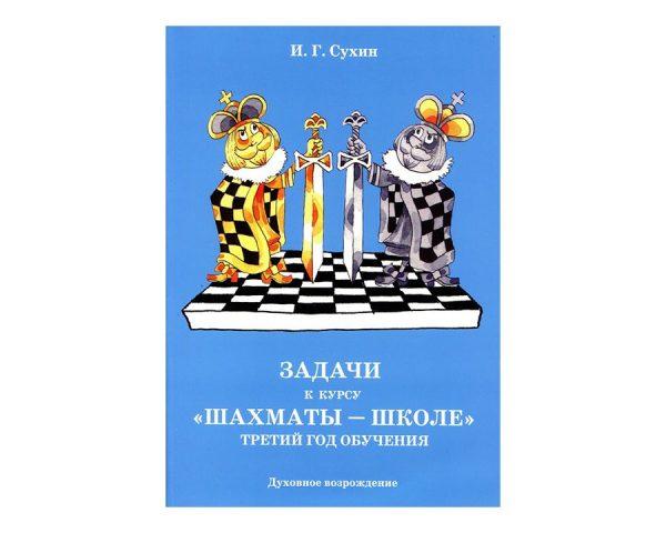 Сухин И.Г. Задачи к курсу «Шахматы — школе». 3 год обучения.