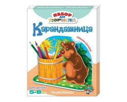 Карандашница «Медвежонок»