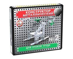 Конструктор металлический «10К» для уроков труда №2