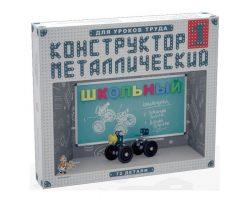 Конструктор металлический для уроков труда Школьный-1