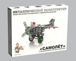 Конструктор металлический с подвижными деталями «Самолет»