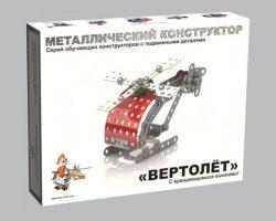 Конструктор металлический с подвижными деталями «Вертолет»