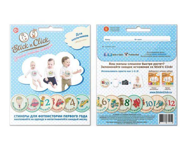 Набор стикеров Stick'n Click для мальчиков «Игрушки» (13 наклеек)