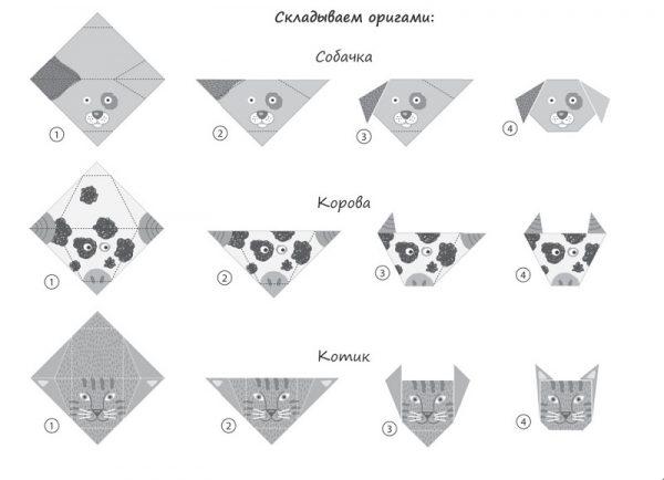 Оригами «Домашние зверята»