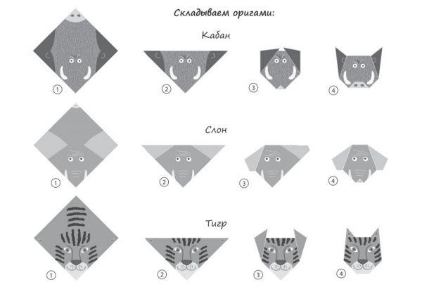 Оригами «Дикие зверята»