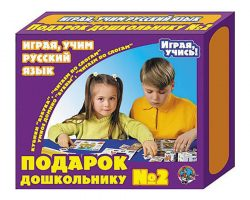 Подарок дошкольнику №2. Набор игр