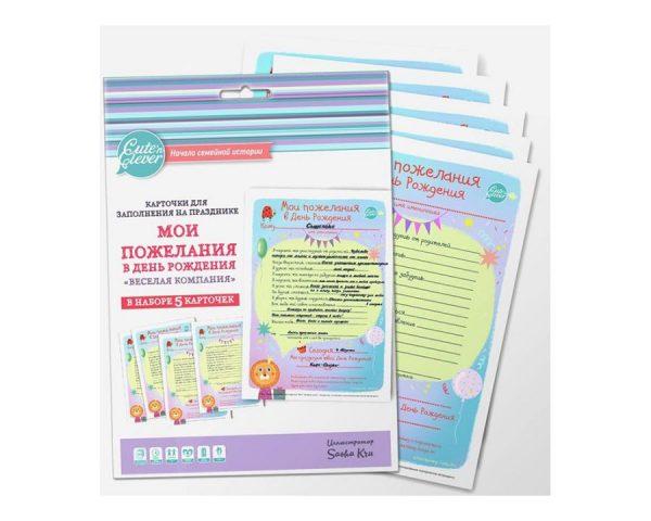 Карточки для заполнения «Мои пожелания в День Рождения. Веселая Компания» (5 шт)