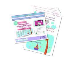 Приглашения на День Рождения «Веселая Компания» (10 шт)