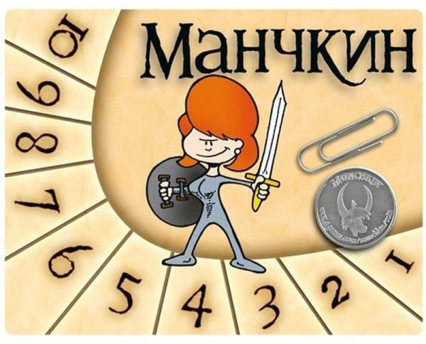 Набор счетчиков уровней «Манчкин» (2-е рус. Изд.)