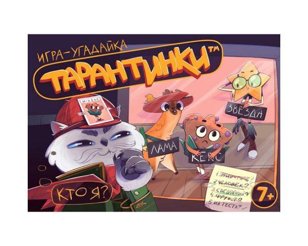 Тарантинки (игра-угадайка)