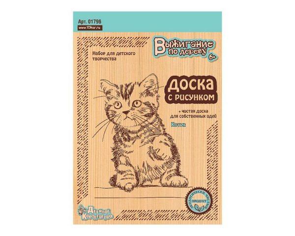 Доски для выжигания  «Котик»