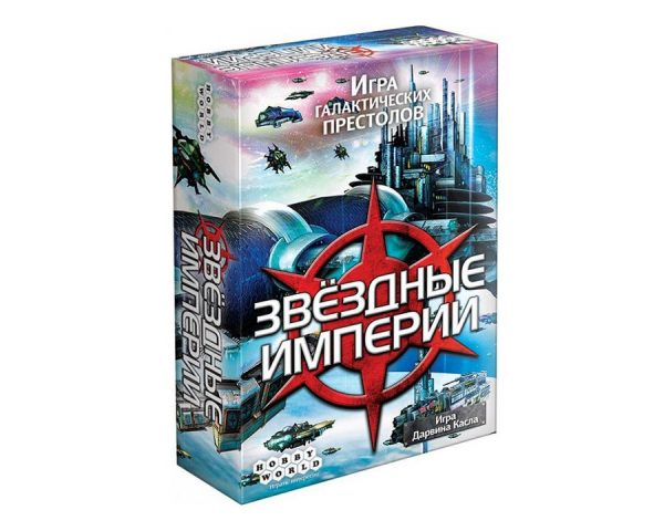 Звездные империи (2-е рус.изд.)