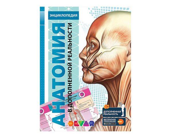 Анатомия: 4D энциклопедия в дополненной реальности