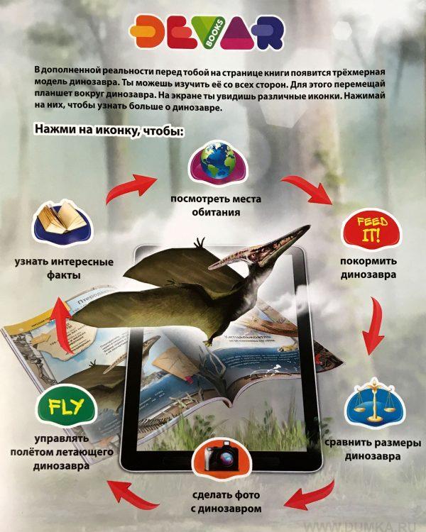 Динозавры: 4D энциклопедия в дополненной реальности