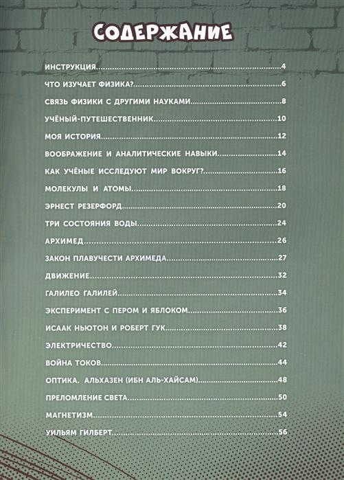 Книга «Нескучная физика» в дополненной реальности