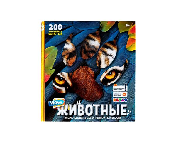 Книга «WOW! Животные» энциклопедия в дополненной реальности