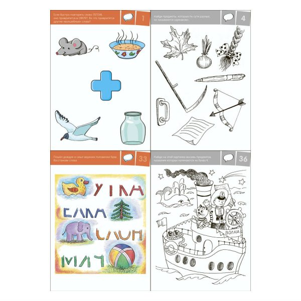 Рассказы по картинкам с наклейками. Осенние приключения