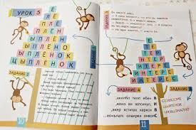 Пропись «Буква за буквой» (нейропсихология)