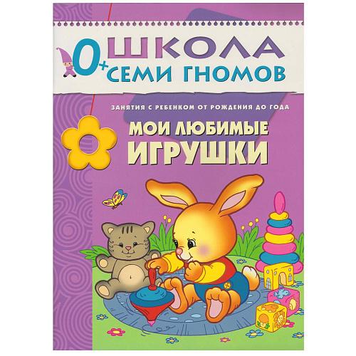 Школа семи гномов 0-1 год. Полный годовой курс (12 книг с картонной вкладкой)