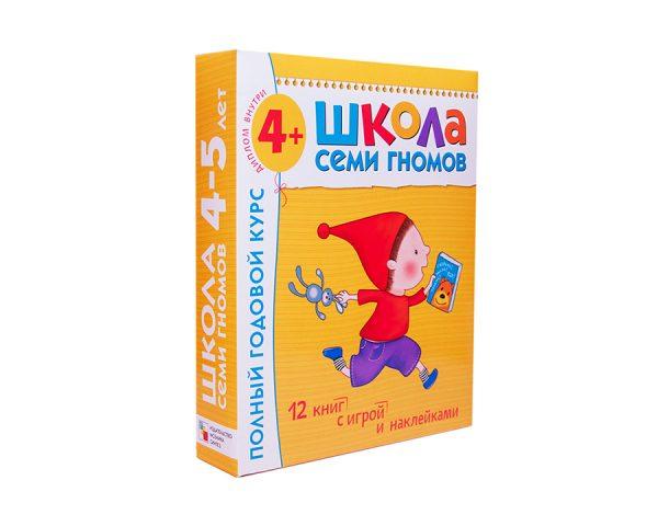 Школа семи гномов 4-5 лет. Полный годовой курс (12 книг с картонной вкладкой)