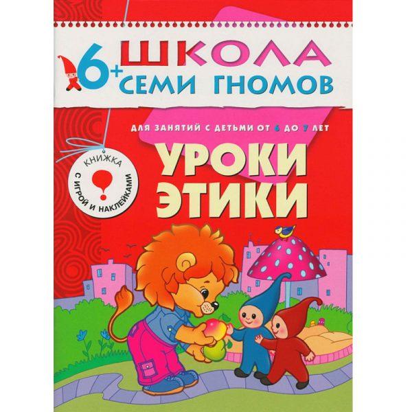 Школа семи гномов 6-7 лет. Полный годовой курс (12 книг с картонной вкладкой)