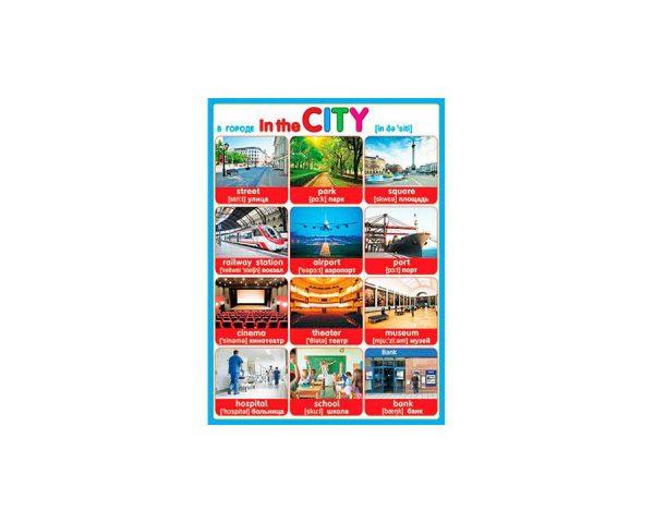 Плакат «In the CITY»