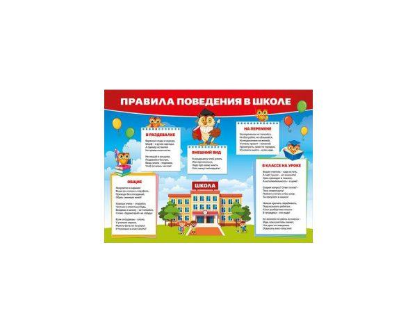 Плакат «Правила поведения в школе»