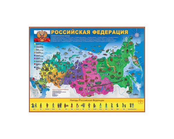Плакат «Российская Федерация»