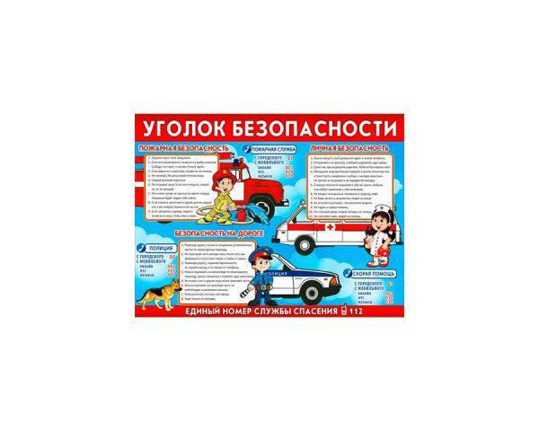 Плакат «Уголок безопасности»