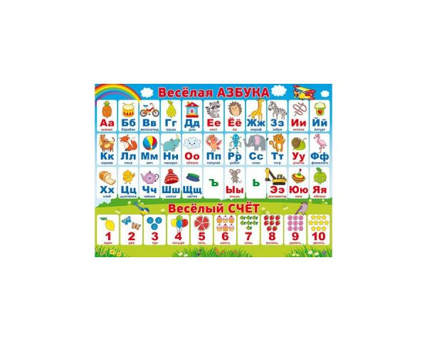 Плакат «Веселая азбука и веселый счет»