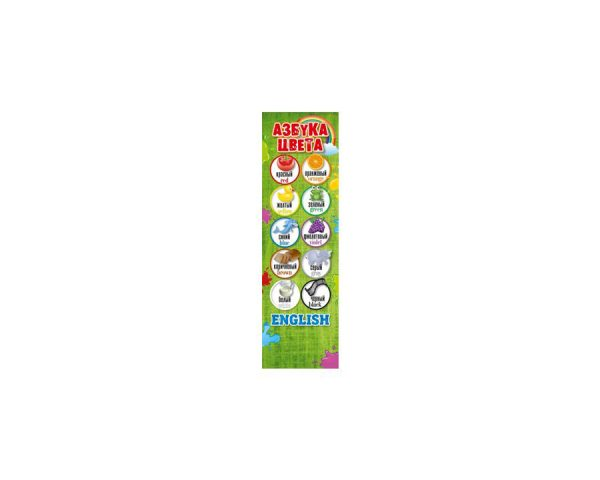 Закладки-Шпаргалки «Азбука цвета»